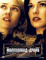 Постер к фильму «Малхолланд Драйв»