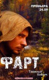 Постер к фильму «Фарт»