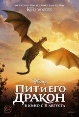 Постер к фильму «Пит и его дракон»