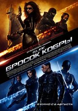 Постер к фильму «Бросок Кобры»