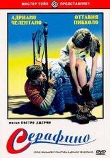 Постер к фильму «Серафино»