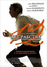 Постер к фильму «12 лет рабства»