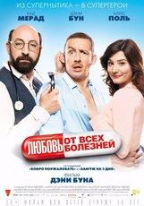 Постер к фильму «Любовь от всех болезней»