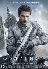 Постер к фильму «Обливион»