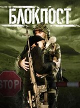 Постер к фильму «Блокпост»