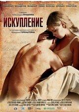 Постер к фильму «Искупление»