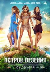 Постер к фильму «Остров везения»