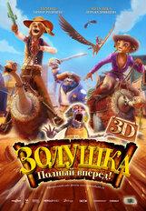 Постер к фильму «Золушка 3D: Полный вперед!»