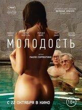 Постер к фильму «Молодость»