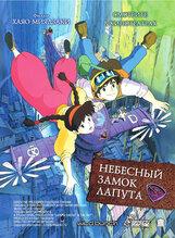 Постер к фильму «Небесный замок Лапута»