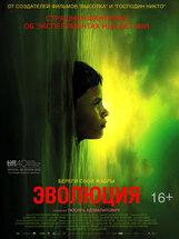 Постер к фильму «Эволюция»