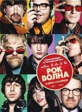 Постер к фильму «Рок-волна»