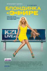 Постер к фильму «Блондинка в эфире»
