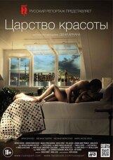 Постер к фильму «Царство красоты»