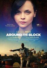 Постер к фильму «Жизненный опыт»