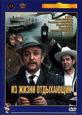 Постер к фильму «Из жизни отдыхающих»