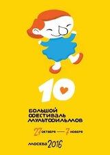 Постер к фильму «БФМ-2016. Премьеры. Даша и людоед»