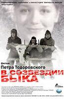 Постер к фильму «В созвездии Быка»