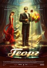 Постер к фильму «Георг»