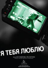 Постер к фильму «Я тебя люблю»