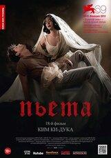 Постер к фильму «Пьета»