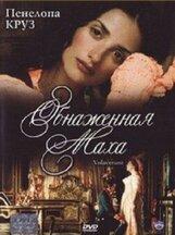 Постер к фильму «Обнаженная Маха»