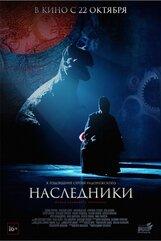 Постер к фильму «Наследники»