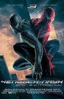 Постер к фильму «Человек-паук: Враг в отражении»