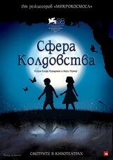 Постер к фильму «Сфера колдовства»