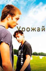Постер к фильму «Урожай»