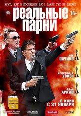 Постер к фильму «Реальные парни»
