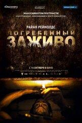 Постер к фильму «Погребенный заживо»