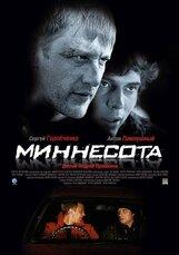 Постер к фильму «Миннесота»