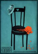Постер к фильму «Одиножды один»