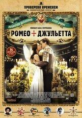 Постер к фильму «Ромео + Джульетта»