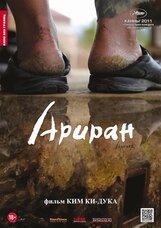 Постер к фильму «Ариран»
