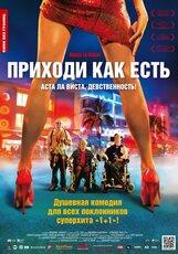 Постер к фильму «Приходи как есть»