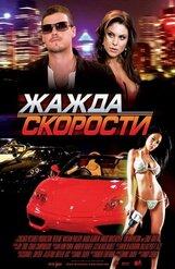 Постер к фильму «Жажда скорости»
