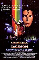 Постер к фильму «Лунная походка»