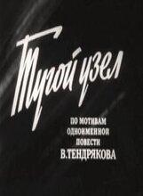 Постер к фильму «Тугой узел»