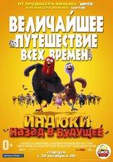 Постер к фильму «Индюки: назад в будущее 3D»