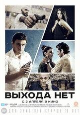 Постер к фильму «Выхода нет»