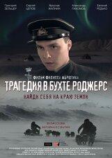Постер к фильму «Трагедия в бухте Роджерс»