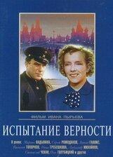 Постер к фильму «Испытание верности»