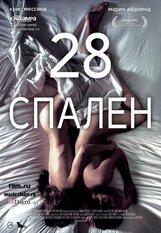 Постер к фильму «28 спален»