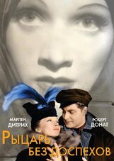Постер к фильму «Рыцарь без доспехов»