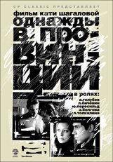 Постер к фильму «Однажды в провинции»