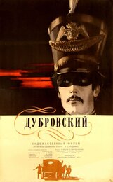 Постер к фильму «Дубровский»