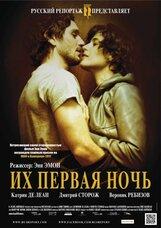 Постер к фильму «Их первая ночь»