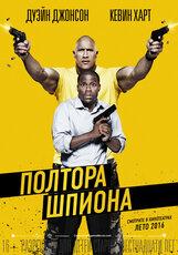 Постер к фильму «Полтора шпиона»